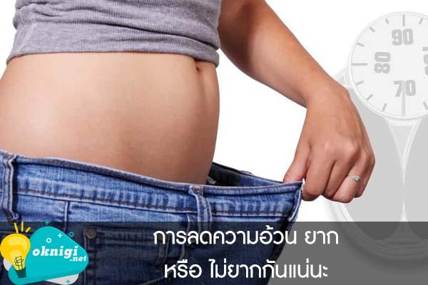 การลดความอ้วน ยาก หรือ ไม่ยากกันแน่นะ