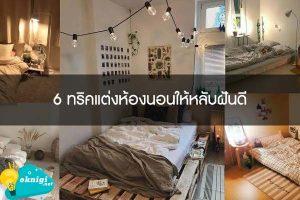 6 ทริคแต่งห้องนอนให้หลับฝันดี