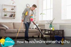 How to ลดน้ำหนักจากการทำงานบ้าน