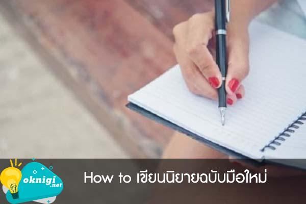 How to เขียนนิยายฉบับมือใหม่