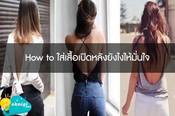 How to ใส่เสื้อเปิดหลังยังไงให้มั่นใจ