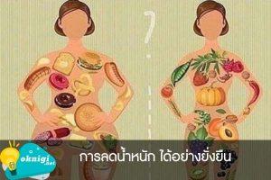 การลดน้ำหนัก ได้อย่างยั่งยืน