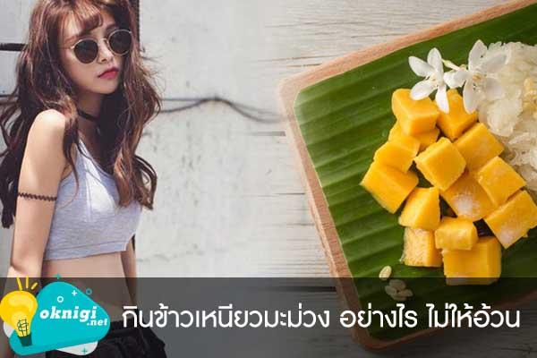 กินข้าวเหนียวมะม่วง อย่างไร ไม่ให้อ้วน