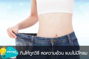 กินให้ถูกวิธี ลดความอ้วน แบบไม่มีโทรม