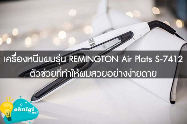 เครื่องหนีบผมรุ่น REMINGTON Air Plats S-7412 ตัวช่วยที่ทำให้ผมสวยอย่างง่ายดาย