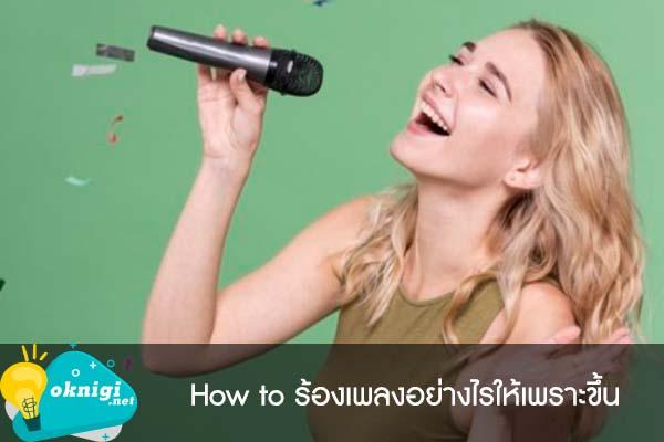 How to ร้องเพลงอย่างไรให้เพราะขึ้น