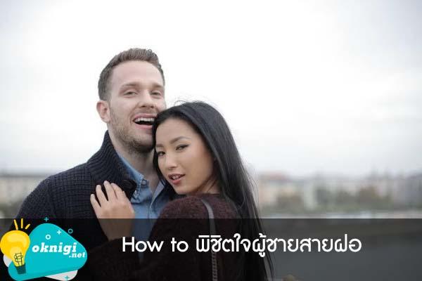 How to พิชิตใจผู้ชายสายฝอ